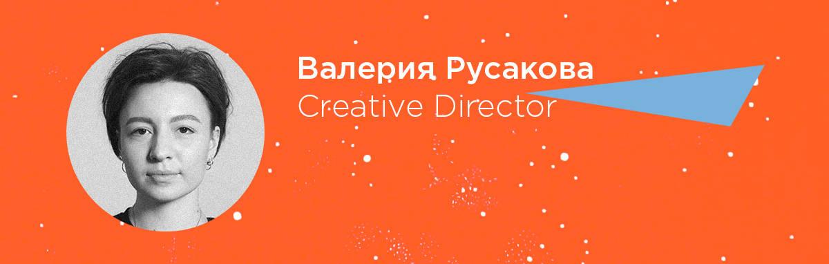 Валерия Русакова, Креативный Директор Belkins