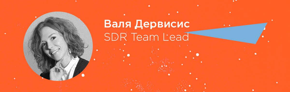 Валя Дервисис, Team Lead at SDR team Belkins