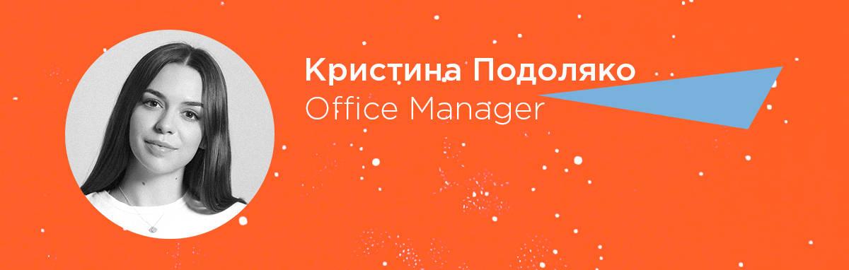 Кристина Подоляко, офис-менеджер Belkins
