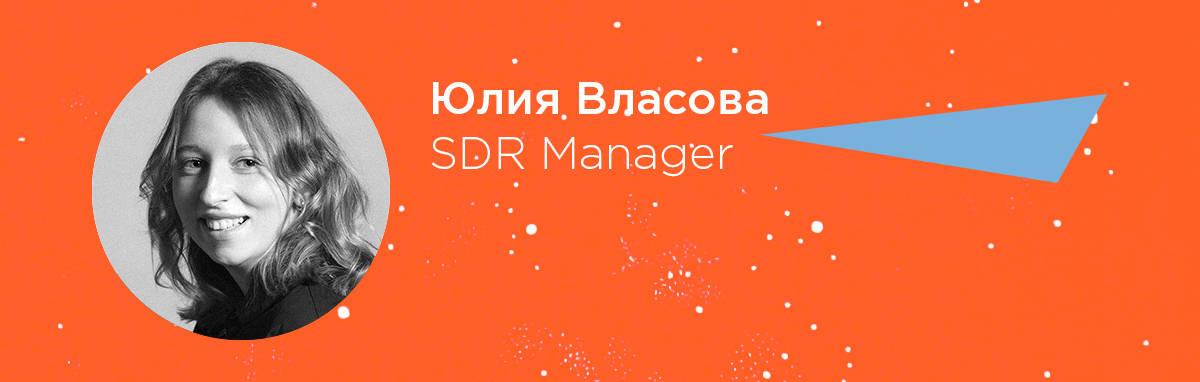 Юлия Власова, SDR-менеджер Belkins