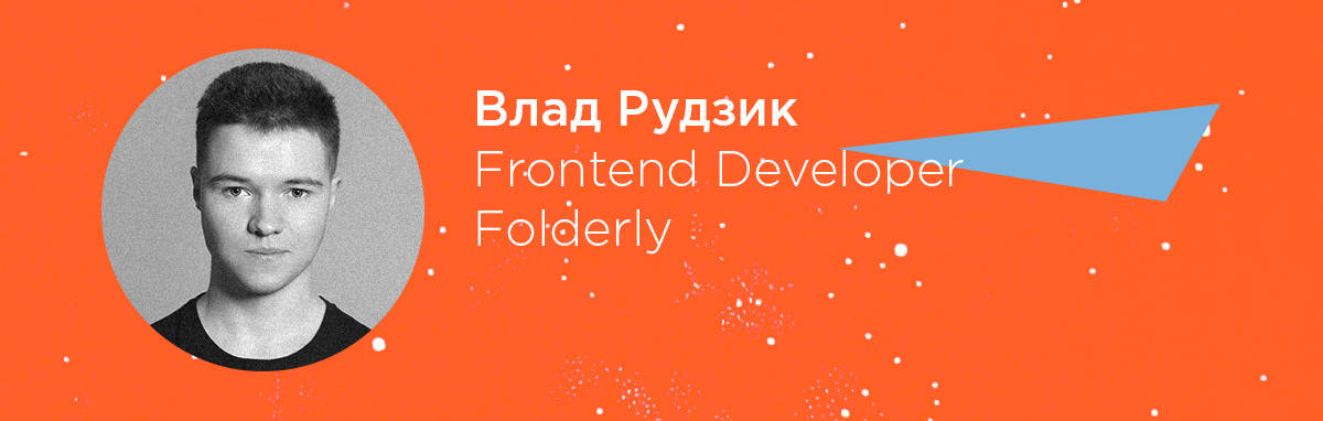 Влад Рудзик, Frontend Developer Folderly