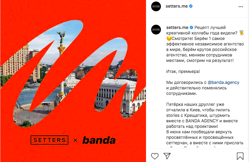 Пост SETTERS об обмене сотрудниками с Banda