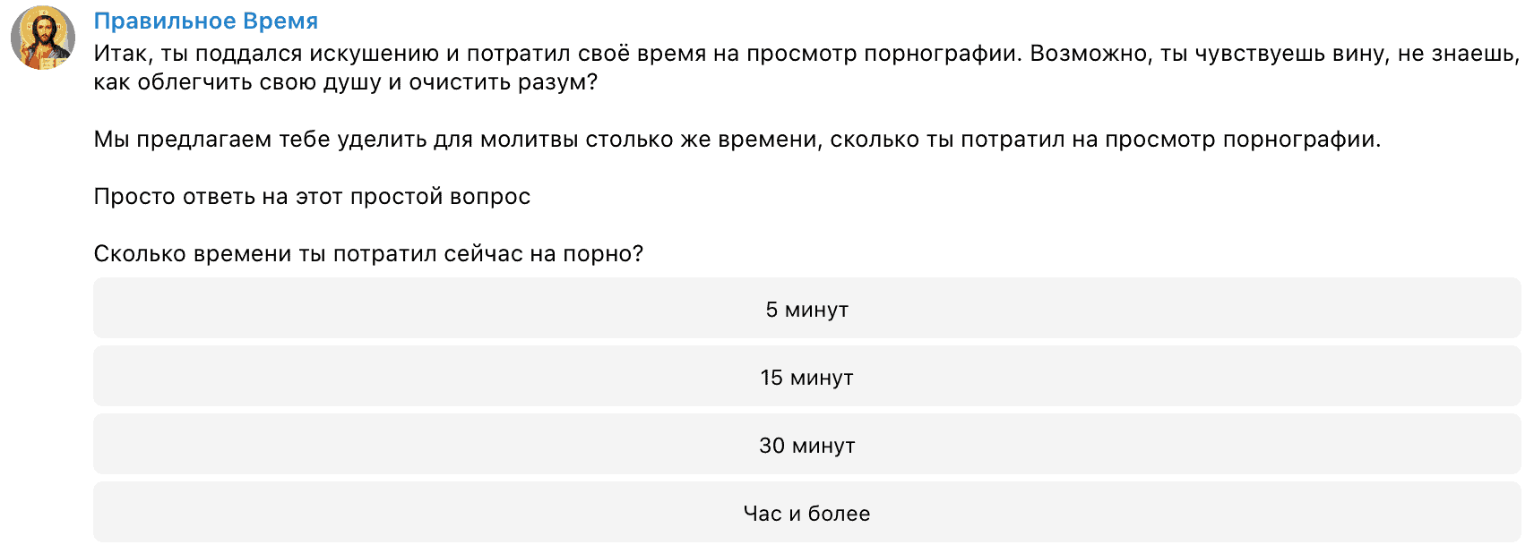 """Telegram-бот """"Правильное время"""""""