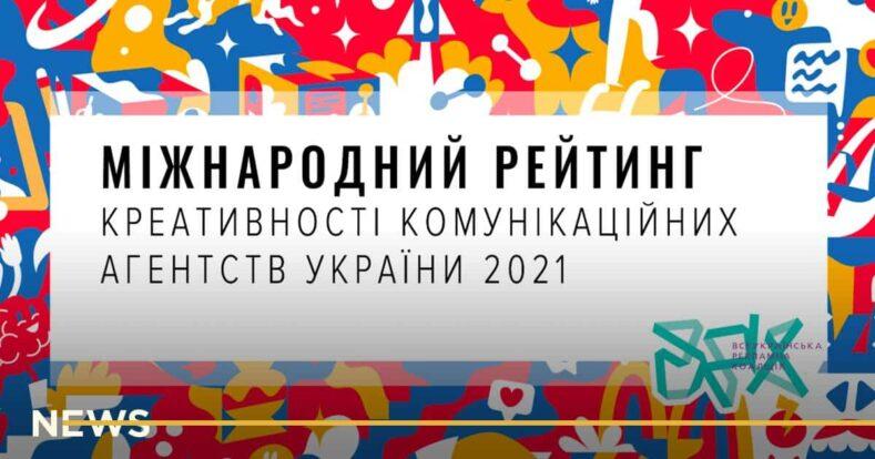 ВРК представила свежий Международный рейтинг креативности украинских агентств