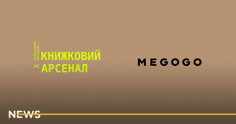MEGOGO будет транслировать события Книжного Арсенала