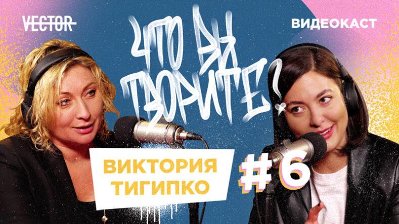 Виктория Тигипко