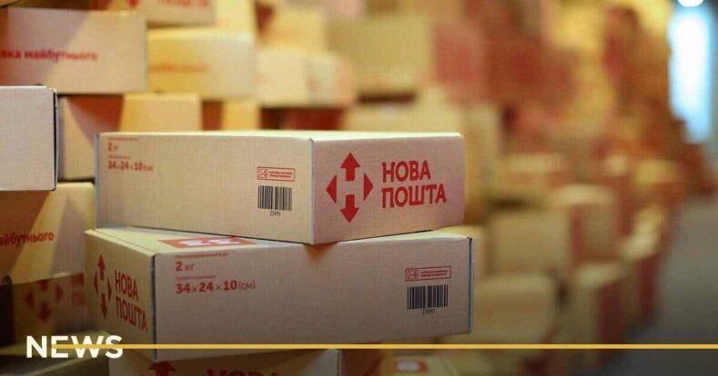 Держспоживслужби оштрафувала «Нову пошту» на 326 млн грн. Що сталося та як відреагували в компанії?