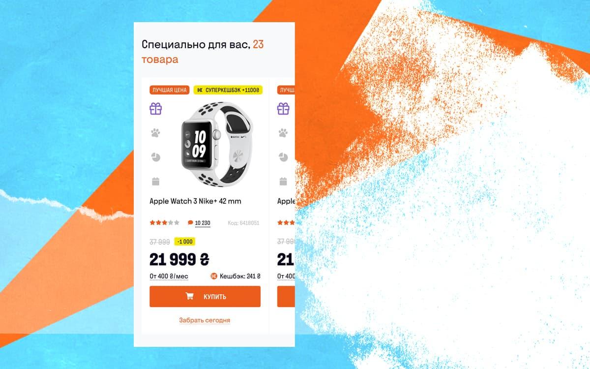 характеристики товара интернет-магазин foxtrot ua