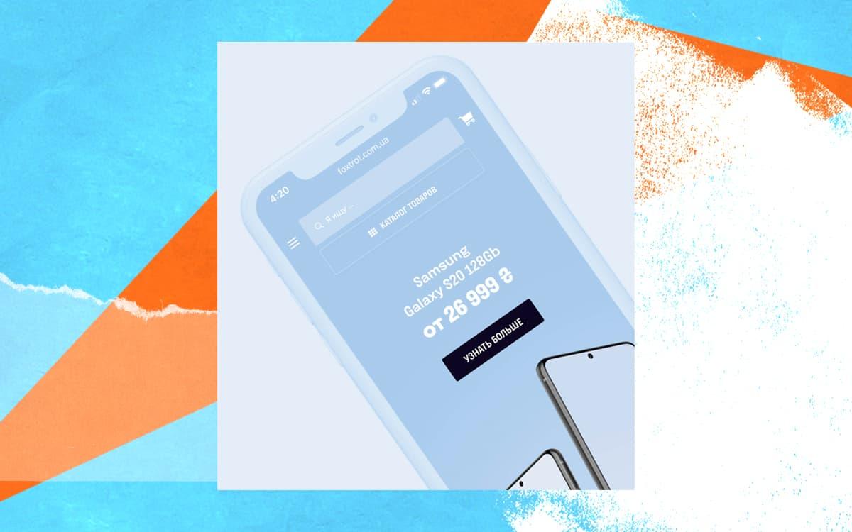 мобильное приложение фокстрот