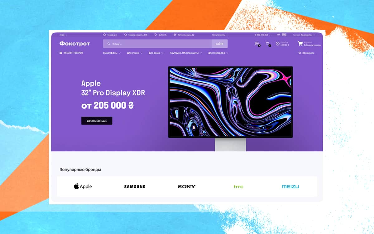 Веб-сайт foxtrot.ua