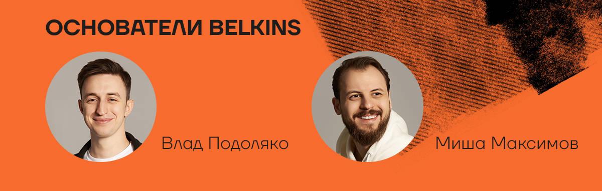 Сооснователи Belkins Влад Подоляко и Миша Максимов