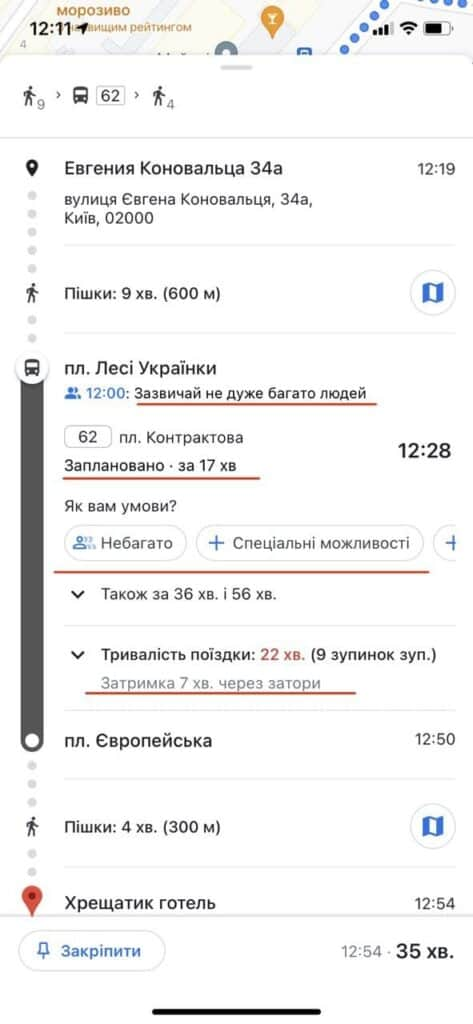 Google Maps почав передбачати завантаженість громадського транспорту