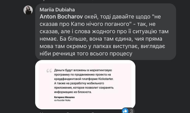 Комментарий Дубяхи