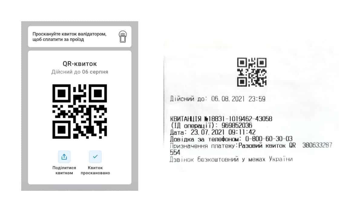 Одноразовые билеты с QR-кодом