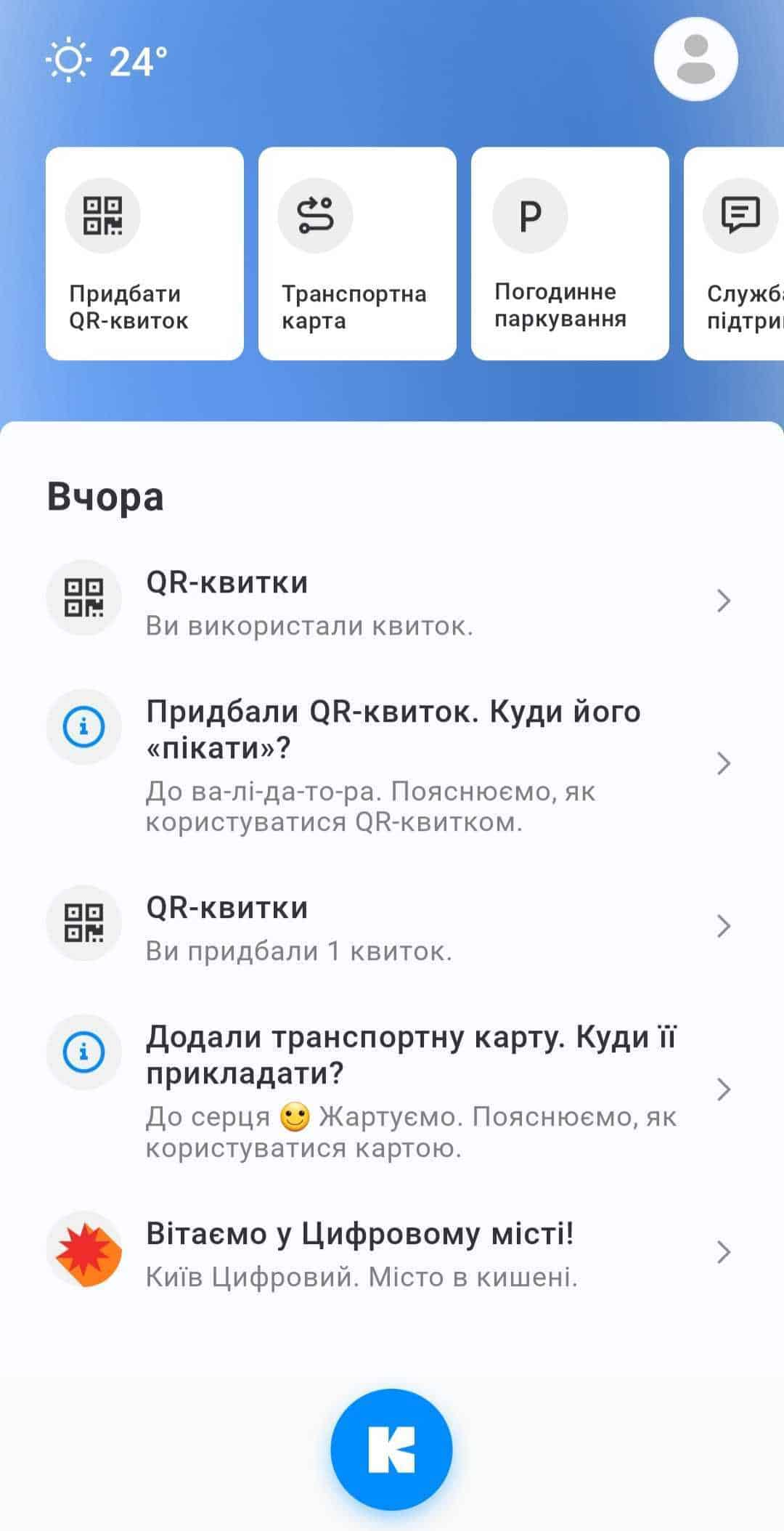 Мобильное приожение Київ Цифровий
