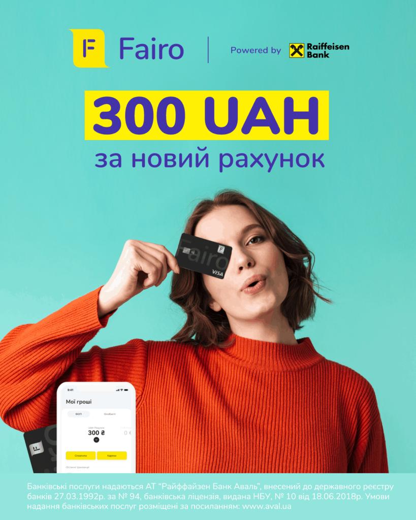 Кожен новий користувач Fairo, який відкриє бізнес-рахунок, отримає 300 гривень.