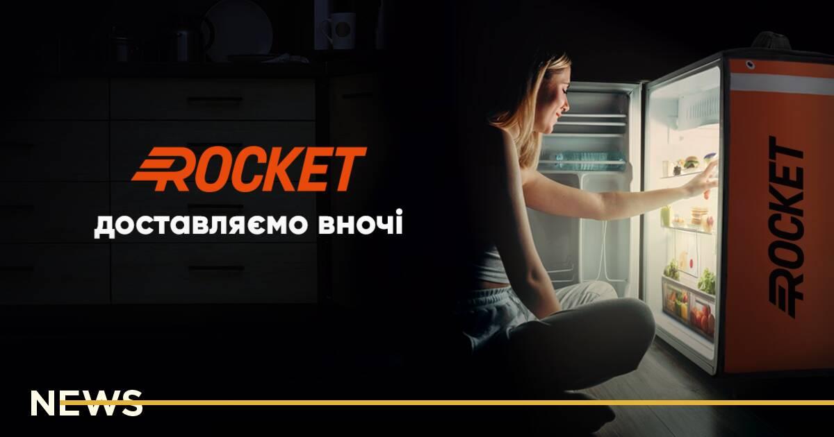 Rocket запускає нічну доставку їжі в двох містах України