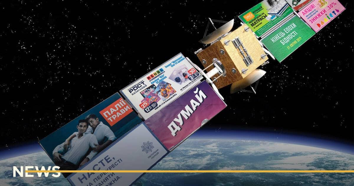 SpaceX запустить супутник з екраном для трансляції реклами у космосі