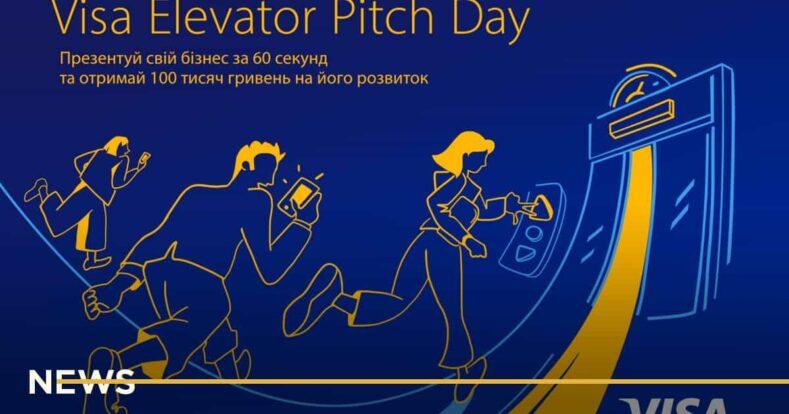 Visa проведе Elevator Pitch Day для малого бізнесу з можливістю виграти 100 000 грн