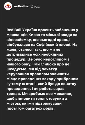 Red Bull вибачилися за дрифт на Софійській площі