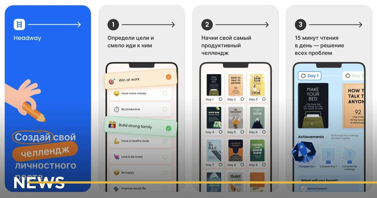 Украинское приложение Headway занимает первое место по количеству загрузок в своей нише