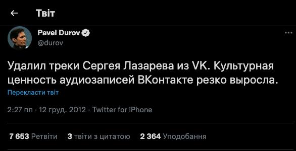 Павло Дуров про видалення музики Сергія Лазарєва з ВК