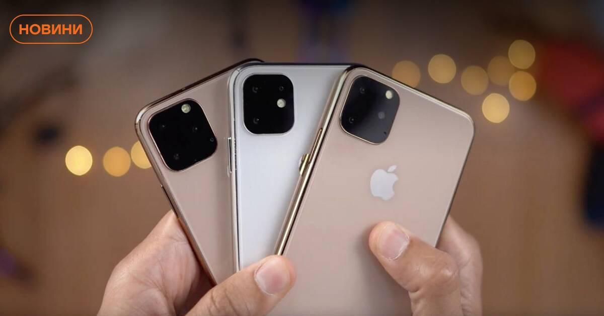 Кіберполіція викрила шахраїв, які продавали підроблену техніку Apple в онлайн-магазинах