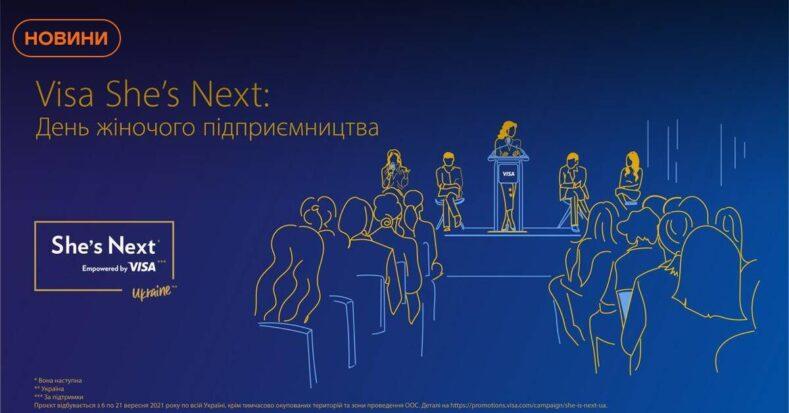 Власницям малого бізнесу обіцяють 250 000 грн за вдалий пітч. Як взяти участь у конкурсі?