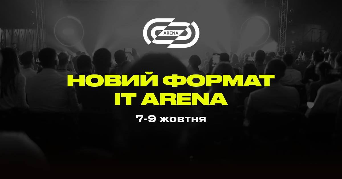 IT Arena онлайн и офлайн