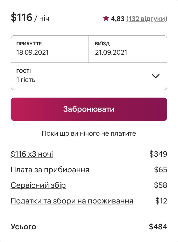 Скрытые платежи в Airbnb