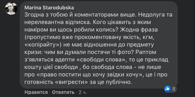 Марина Стародубська