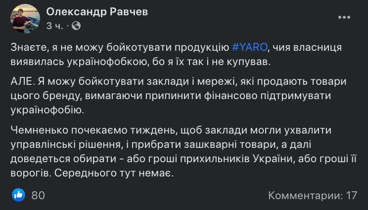 Бойкот продукції YARO